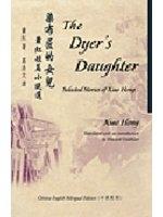 二手書《Selected Stories of Xiao Hong (Bilingual Series in Modern Chinese Literature)》 R2Y ISBN:9629960141