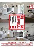 居家聰明設計101:小坪數最需要,舒適宅不能缺,一物多功少裝潢,好用又省錢!