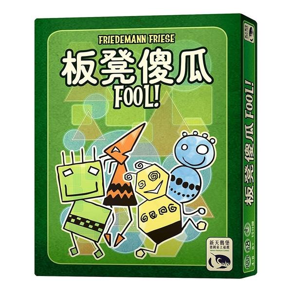 『高雄龐奇桌遊』 板凳傻瓜 FOOL 繁體中文版  正版桌上遊戲專賣店