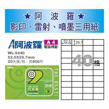 華麗牌 阿波羅WL-9240白 影印用自黏標籤紙(20入/包)