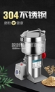 中藥材粉碎機器超細磨粉機家用小型三七打粉機商用干磨打碎研磨機 NMS設計師生活百貨