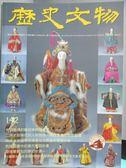 【書寶二手書T6/雜誌期刊_YCS】歷史文物_142期