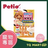 Petio 犬用點心 主食肉泥-雞肉 7條/包【TQ MART】