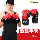 MDBuddy 10oz 拳擊手套 (10盎司 健身 搏擊 訓練 ≡體院≡
