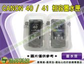CANON PG-40 / CL-41相容墨水匣 IP1880 / IP1980 / MP145 / MP180 / MP198 / MX308