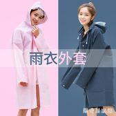 透明旅游雨衣成人徒步戶外單人學生便攜男女韓版時尚戶外長款雨衣 QG5613『樂愛居家館』