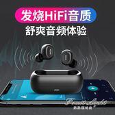 無線藍芽耳機雙耳5.0入耳塞頭戴式運動跑步蘋果小米華為耳機【果果新品】