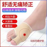 分趾器 日本腳趾矯正器大拇指外翻糾正大腳骨護理帶拇分趾器女穿鞋 艾家