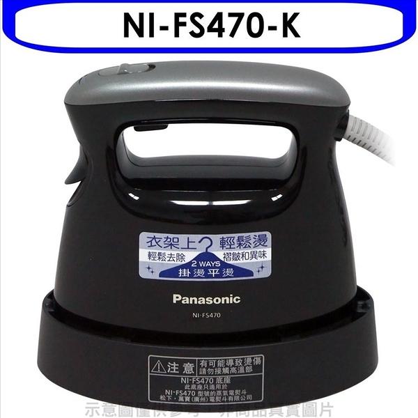 Panasonic國際牌【NI-FS470-K】蒸氣電熨斗黑色熨斗 不可超取