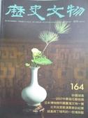 【書寶二手書T3/雜誌期刊_YCS】歷史文物_164期