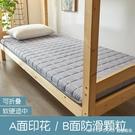 乳膠床墊軟墊加厚學生宿舍單人大學寢室上下鋪專用床褥子海綿墊子 全館新品85折 YTL