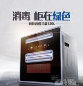 康佑好太太消毒櫃嵌入式 家用消毒碗櫃鑲嵌式保潔大容量三層120Ligo 依凡卡時尚