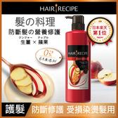 Hair Recipe 生薑蘋果防斷滋養護髮精華素530G