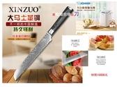 買象印全自動製麵包機送麵包刀✿日本進口VG10 大馬士革鋼麵包刀8吋麵包刀/鋸齒刀/蛋糕刀