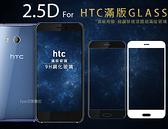 【全滿版9H專用玻璃貼】HTC Desire20pro 滿版玻璃貼玻璃膜螢幕貼保護貼
