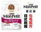 貓倍麗 日式貓咪乾糧450g 富含維他命及維生素