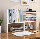 書架簡易桌上學生用兒童辦公書桌面置物架收納宿舍小書櫃簡約現代【完美3c館】