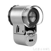 60倍放大鏡手持帶燈高倍高清1000顯微鏡文玩珠寶鑒定50便攜式100 LX 艾家