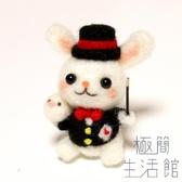 羊毛氈戳戳樂制作DIY材料包兔子貓咪送禮物禮品【極簡生活】