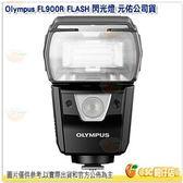 Olympus FL-900R 閃光燈 FL900R 單眼閃燈 LED燈 元佑公司貨 GN值58 防水 900R