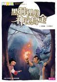 書立得-閱讀123-42 嬉遊民間故事集:黑洞裡的神祕烏金