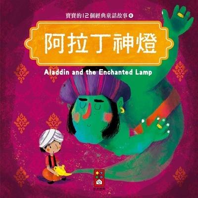 阿拉丁神燈(寶寶的12個經典童話故事6)