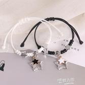 韓版森系情侶手練男女學生手串閨蜜手環簡約編織手飾生日禮物一對