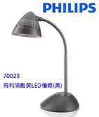 【贈飲料購物套】飛利浦PHILIPS 酷昊LED檯燈 70023 黑色