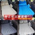 充氣床車載充氣床汽車轎車用床墊睡覺神器后排車內旅行床通用睡墊氣墊床LX 愛丫 免運