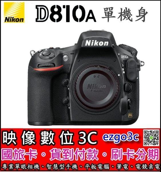 《映像數位》Nikon D810A單機身【全新國祥公司貨】【上網登錄送5好禮】**