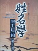 【書寶二手書T8/命理_OJB】姓名學的工具箱(增訂六版)_思學齋主