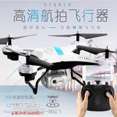 空拍機 定高版42厘米200萬內存航拍四軸飛行器遙控飛機耐摔無人機高清航拍飛行器航模直升機玩具