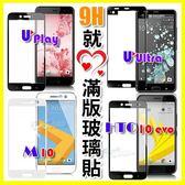 9H日本板硝子強化玻璃貼 M10/10 evo U Ultra Play 全覆蓋防爆保護貼 滿版全螢幕鋼化膜 康寧同等級