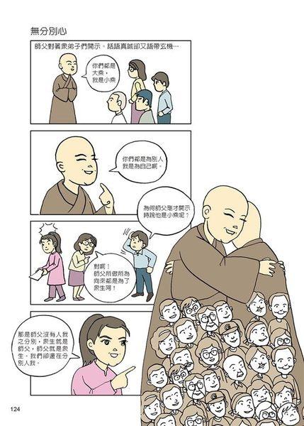 (二手書)漫畫悟善 : 一位出家入世的禪師