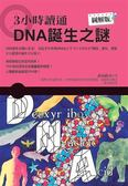 3小時讀通DNA誕生之謎