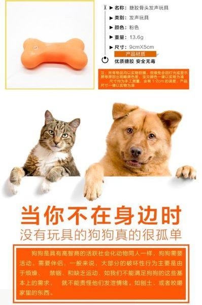 【狐狸跑跑】狗狗玩具寵物玩具 迷你發聲骨頭 搪膠骨頭 小號貴賓用WJ023011
