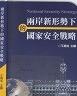 二手書R2YB 2009年10月BOD一版《兩岸新形勢下的國家安全戰略》王高成
