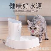 寵物狗狗飲水器貓咪喝水用品流水自動飲水機循環過濾活氧電動智能 QG7087『樂愛居家館』