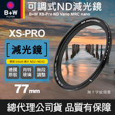 【現貨】B+W可調減光鏡 77mm XS-PRO ND Vario MRC nano 奈米鍍膜 公司貨 ND2-ND32