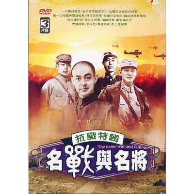 抗戰特輯-名戰與名將DVD (全3片裝)