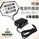 明緯電源供應器  GS15U-3P1J 投射燈電源 充電器 燈箱電源充電器 LED維修配件 JCD006