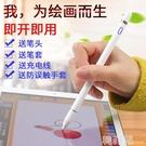 觸控筆 蘋果iPad主動式電容筆觸屏apple pencil一代手寫細頭繪畫二代手機i平板2安卓 韓菲兒