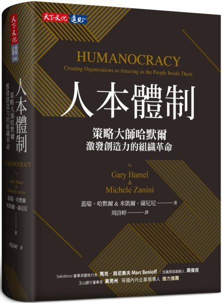 人本體制:策略大師哈默爾激發創造力的組織革命【城邦讀書花園】