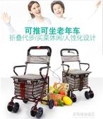 便攜購物車-折疊購物車座椅可坐四輪買菜助步可推小拉車老人手推車 多麗絲 YYS