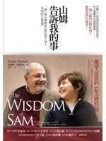 二手書博民逛書店《山姆告訴我的事The Wisdom of Sam 一個心理治療