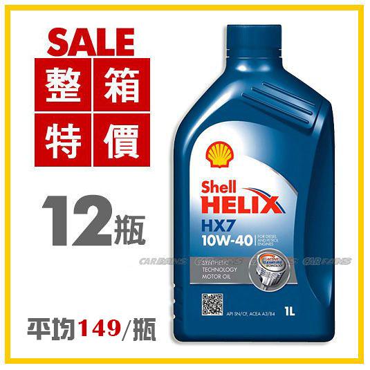 【愛車族】殼牌SHELL HELIX HX7 10W-40合成機油 /1L 整箱12瓶 (新包裝)