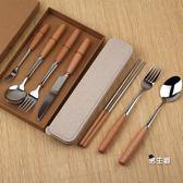 餐具組合木柄西餐餐具套裝牛排刀叉兩件套不銹鋼勺子筷子三四學生便攜禮盒(一件免運)