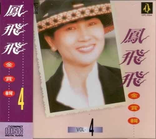 鳳飛飛 金賞輯4 CD  (購潮8)