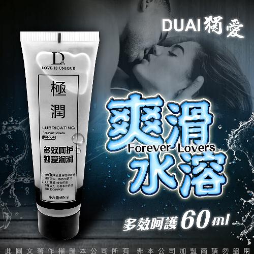 潤滑液 情趣用品 DUAI獨愛 極潤水溶性潤滑液 60ml