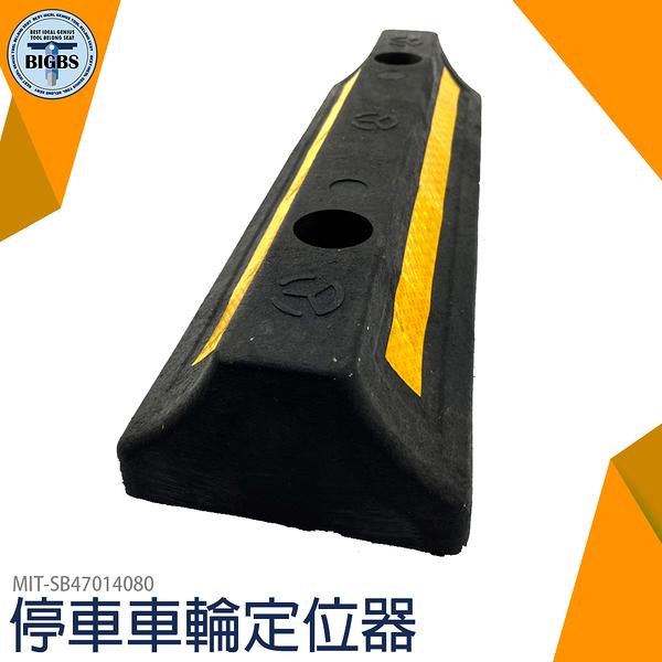 利器五金 停車輪檔 擋輪器 擋車器 擋車輪擋 擋車塊 擋車板 車阻 停車定位器 SB47014080